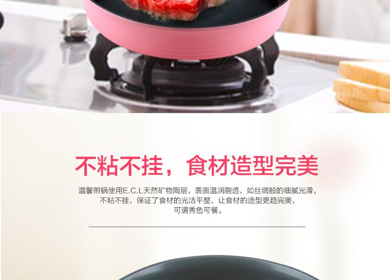 温馨煎锅详情页 (17).png