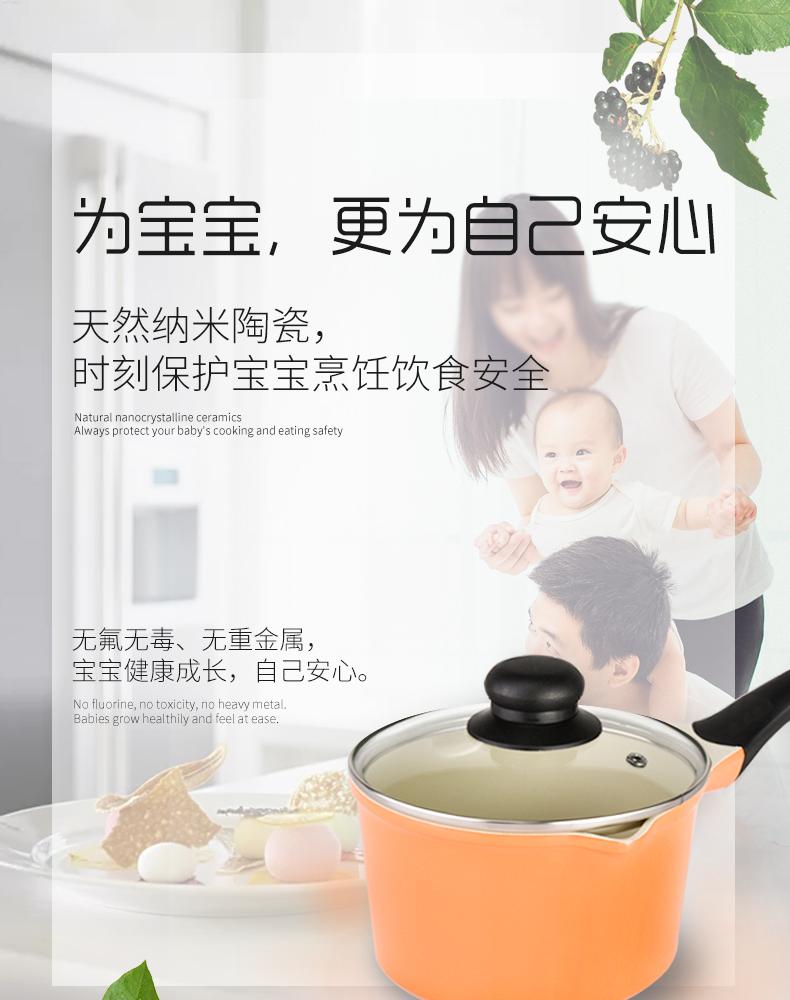 橙色奶锅详情页 (1).jpg