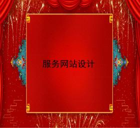 fuwuwangzhansheji.jpg