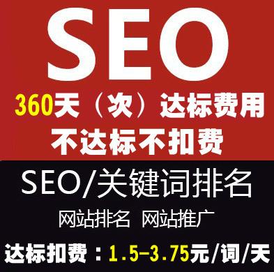 seo网站优化360天(次)达标费用/按效果付费/不达标不扣费
