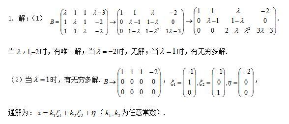 数学习题答案 8.6.jpg