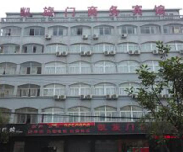 凯旋门商务宾馆