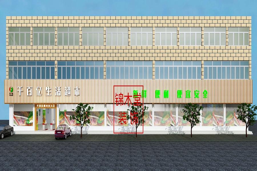 阜南千佰億超市錦木堂設計師鄭傳輝18055835591
