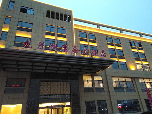 龍子湖宴會大酒店