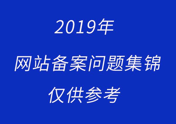 合肥網站優化公司盤點2019年網站備案問題集錦