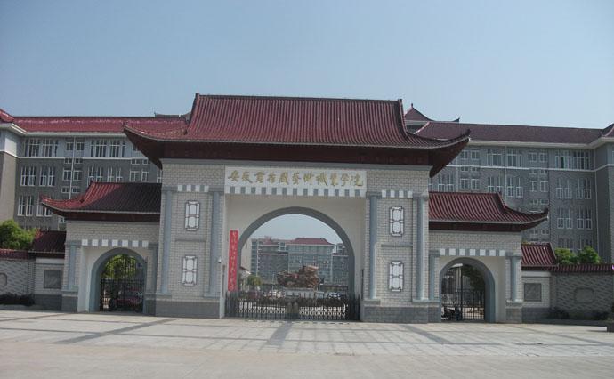 安慶市黃梅戲藝術學院項目