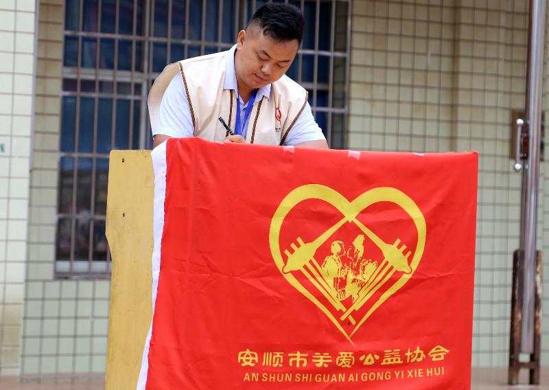 安顺市关爱公益协会成立仪式
