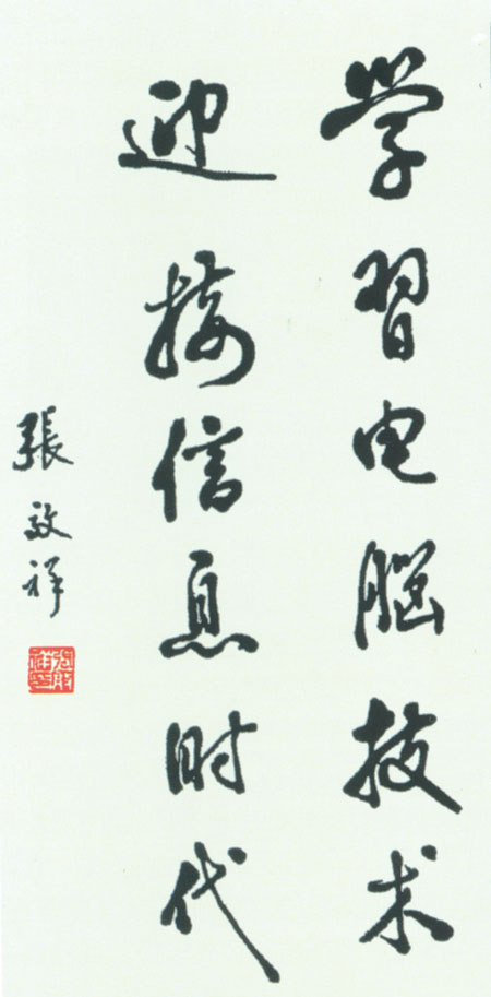 時任中國計算機學會理事長張效祥的題詞