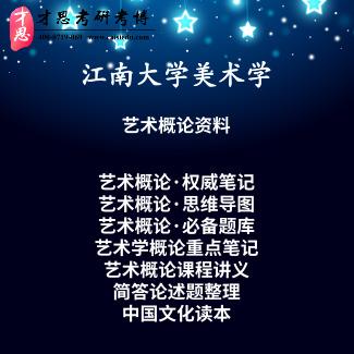 江南大学美术学704艺术概论考研参考书笔记资料