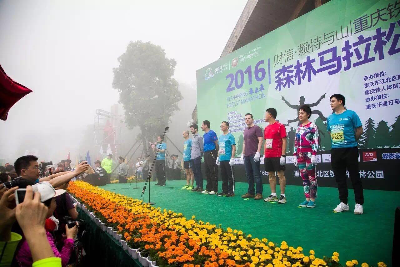 2016铁山坪森林马拉松赛 激情开跑、华美落幕