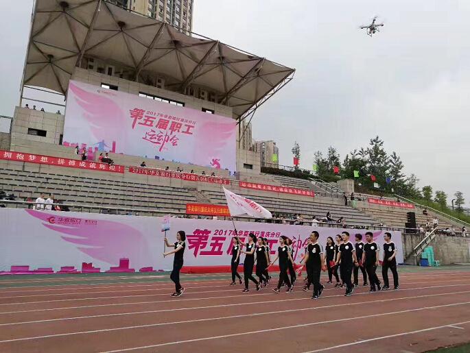 2017华夏银行第五届职工运动会