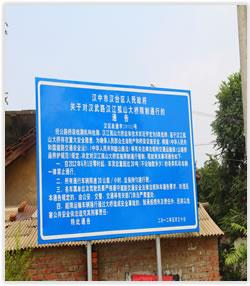 漢中市孤山漢江大橋公告