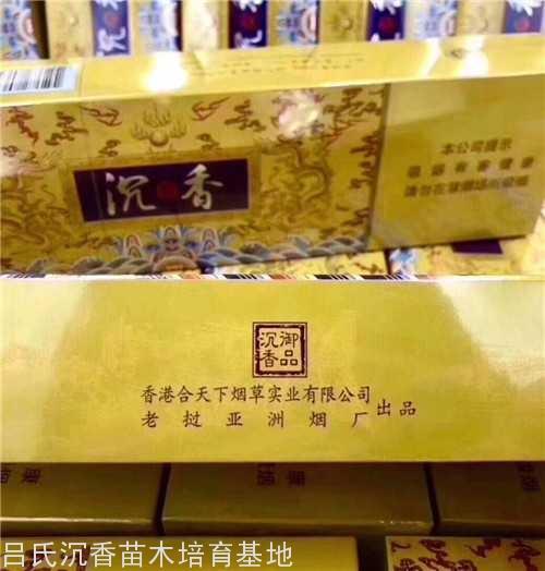 香港沉香香烟