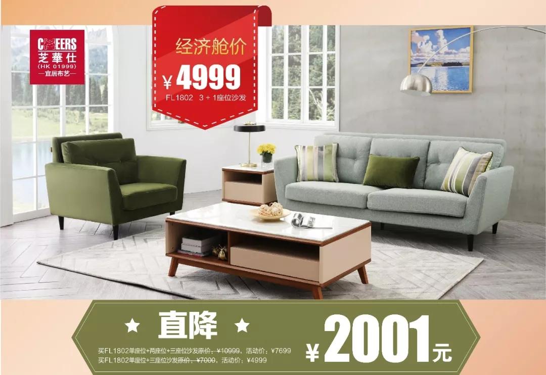 芝華仕FL1802 3+1座位沙發