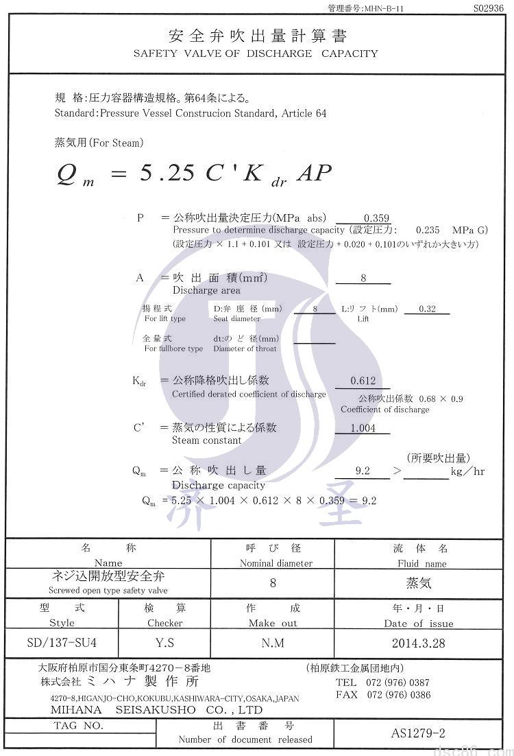 SD-137圖紙和計算書_頁面_2.jpg