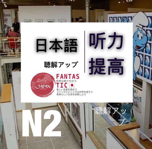 日语N2听力提高