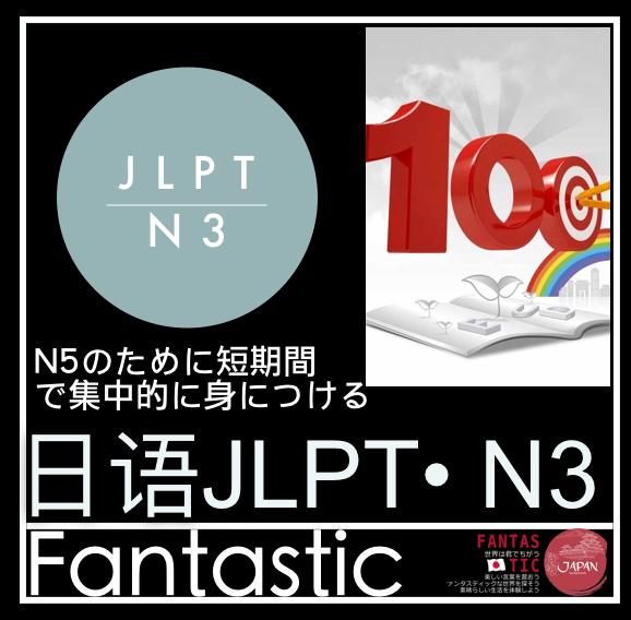 日语JLPT(N3)