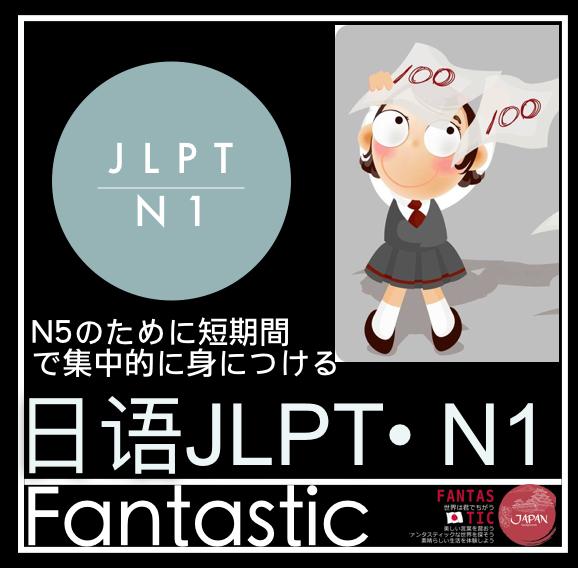 日语JLPT(N1)