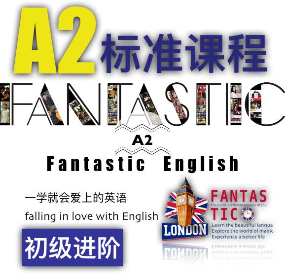 英语A2标准ope电竞官网(初级进阶)