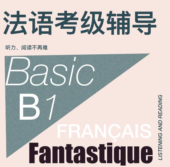 法语考级辅导(B1)