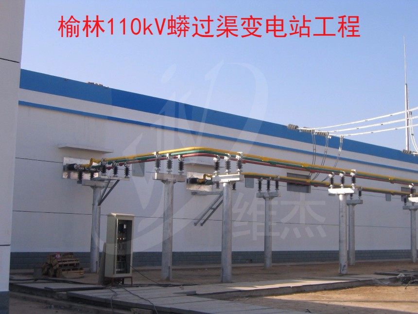 榆林110kV蟒过渠变电站工程