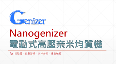 台湾代理对Genizer高压均质机的介绍.png