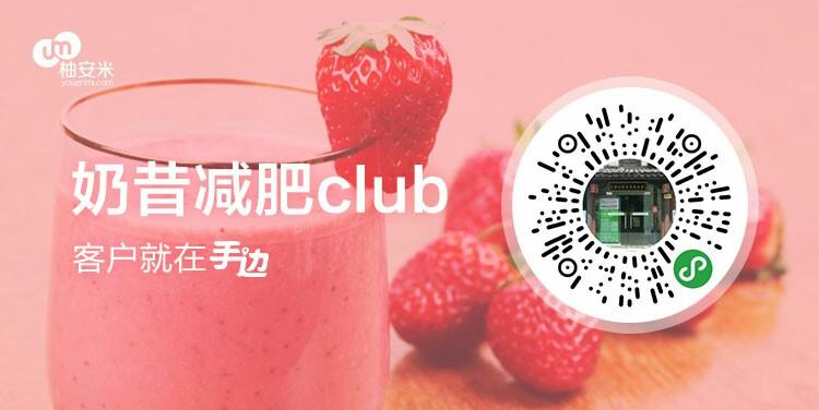 奶昔减肥club