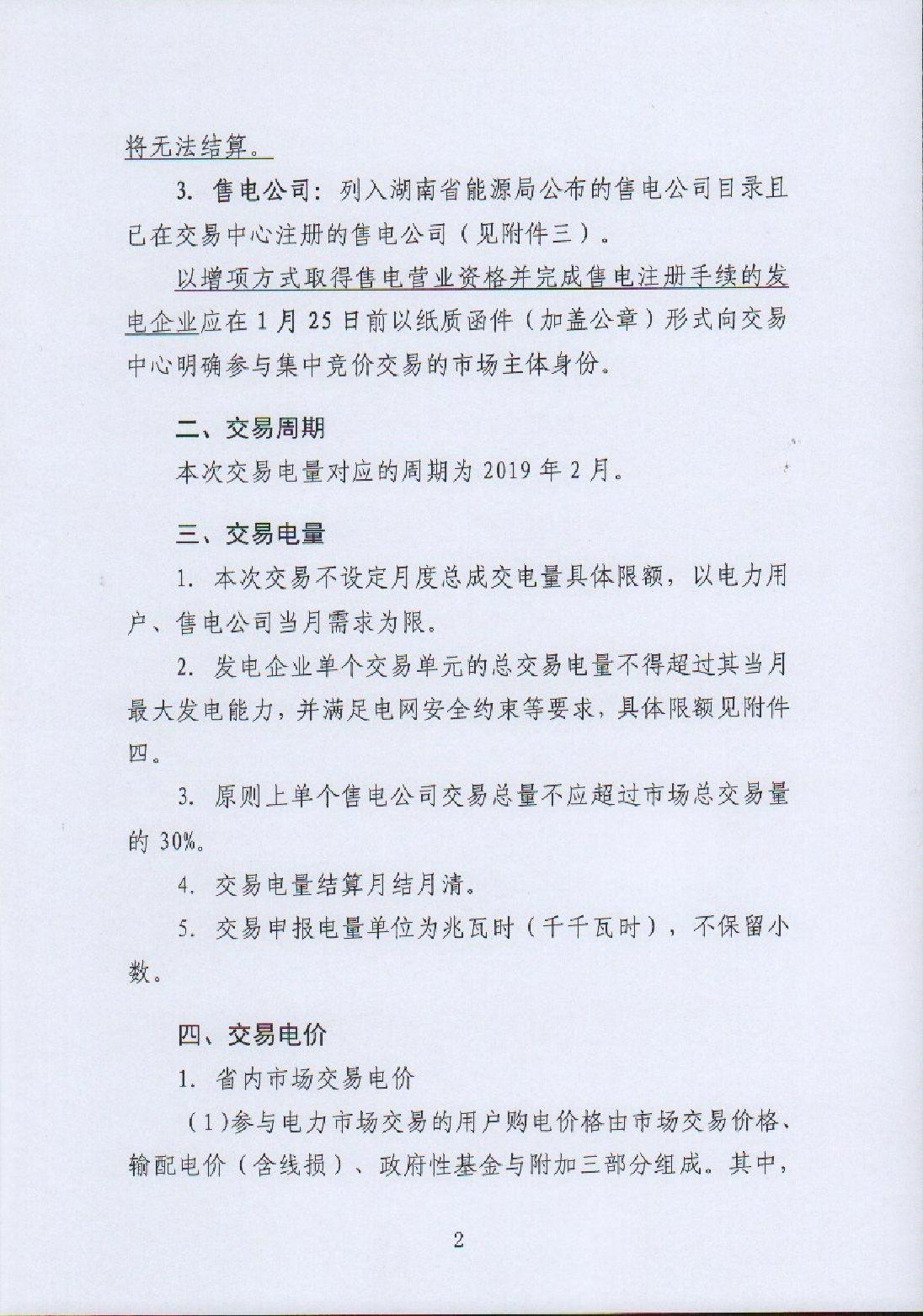 湖南電力交易中心有限公司關于2019年2月電力市場交易的公告.pdf_page_2_compressed.jpg