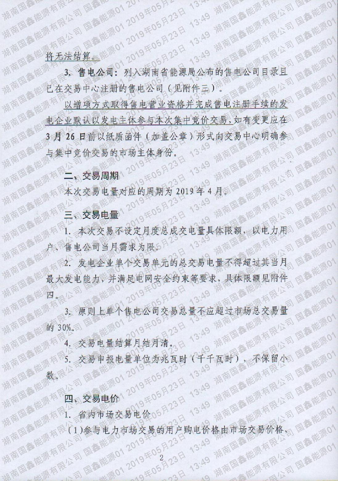 湖南電力交易中心有限公司關于2019年4月電力市場交易的公告.pdf_page_02_compressed.jpg