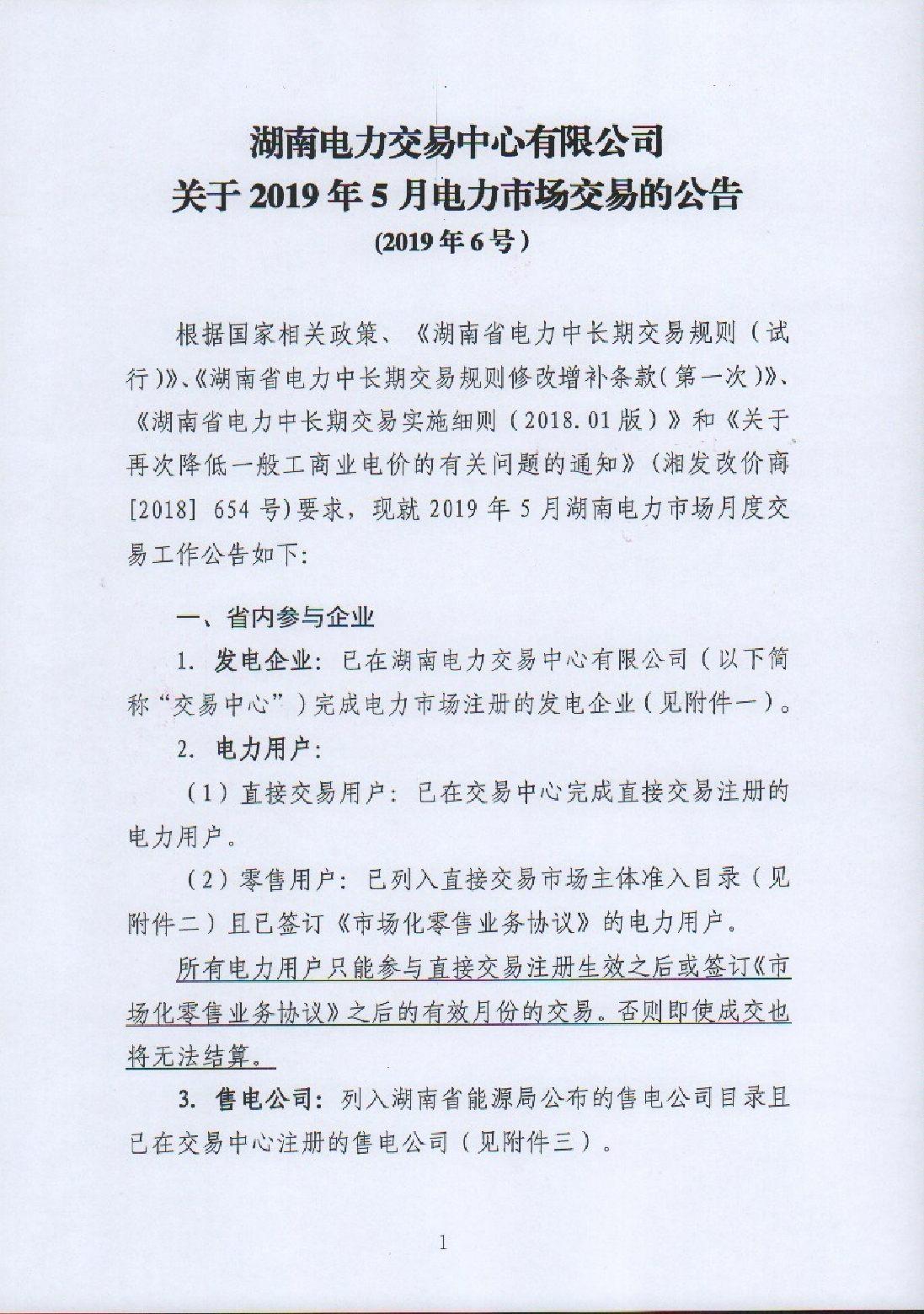 2019年第6號交易公告(5月月度交易).pdf_page_01_compressed.jpg
