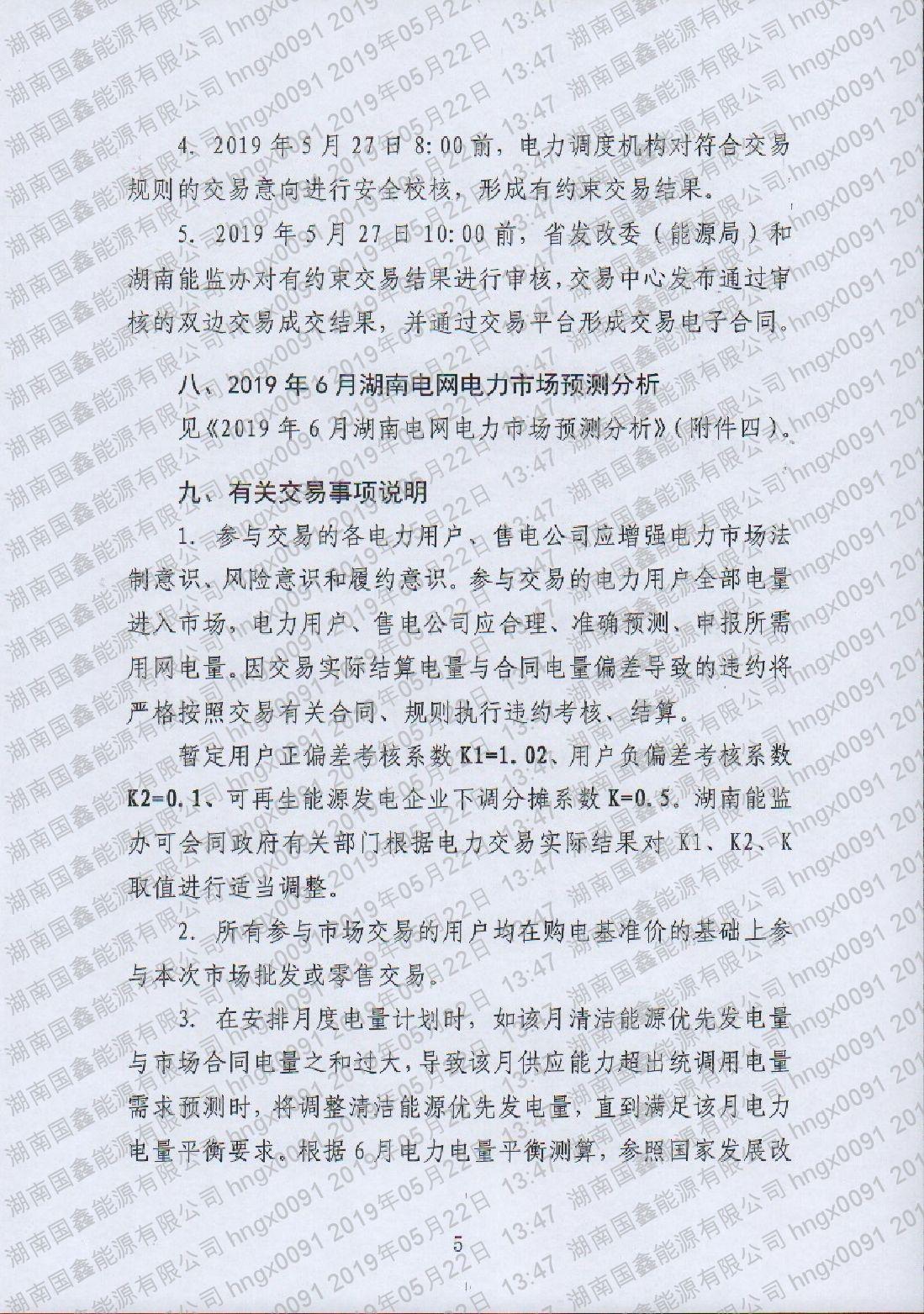 2019年第8號交易公告(6月清潔能源市場交易)(1).pdf_page_5_compressed.jpg