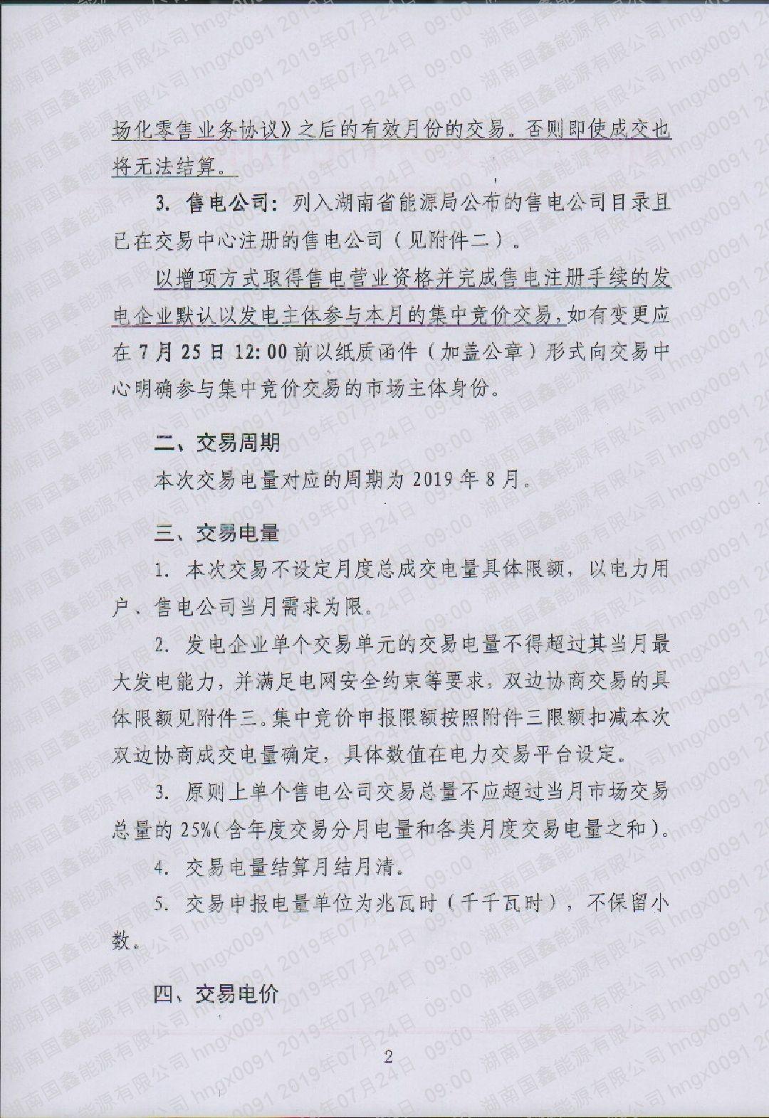 2019年8月湖南電力市場交易的公告(2019年16號).pdf_page_2_compressed.jpg