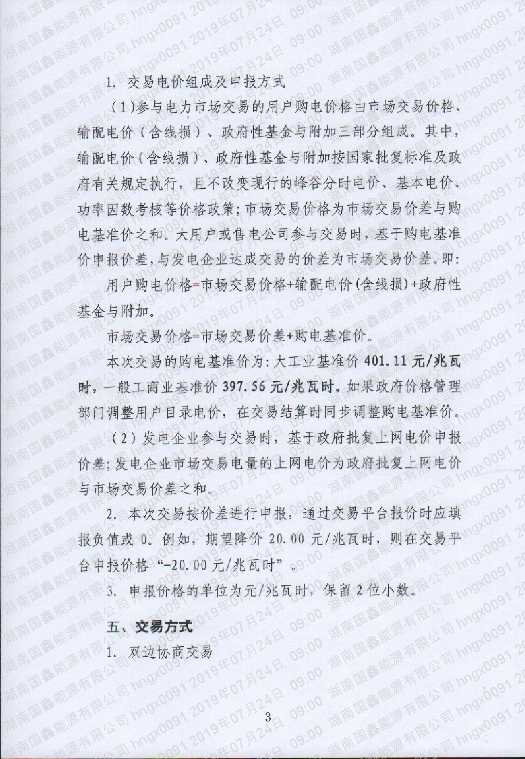 2019年8月湖南電力市場交易的公告(2019年16號).pdf_page_3_compressed.jpg