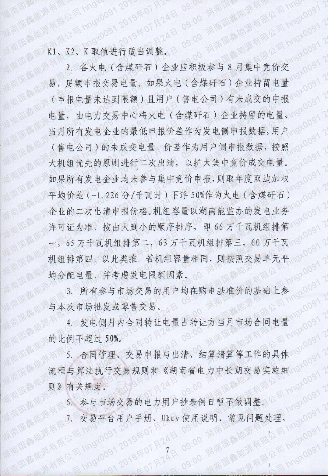2019年8月湖南電力市場交易的公告(2019年16號).pdf_page_7_compressed.jpg