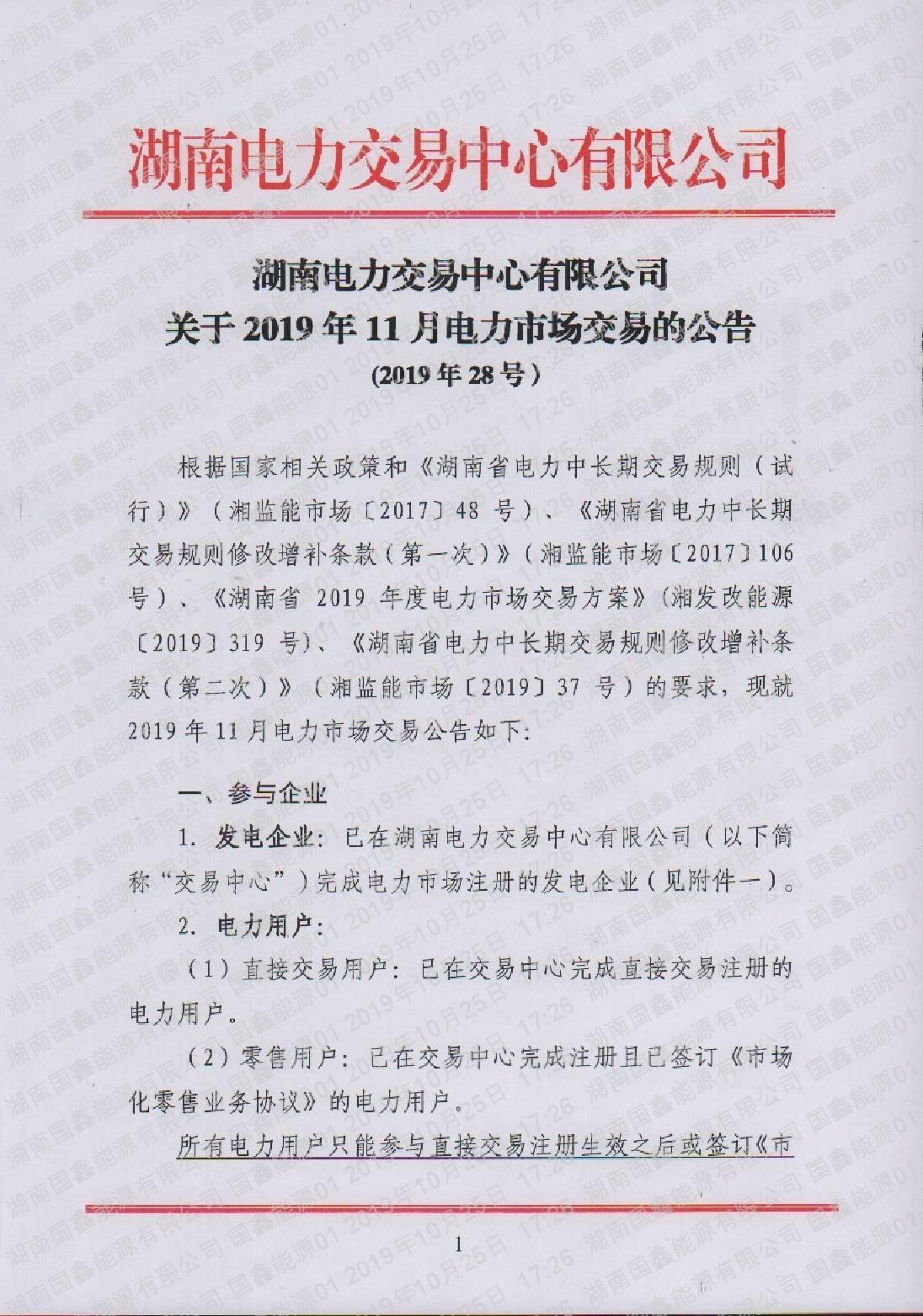 2019年第28号交易公告(11月月度交易).pdf_page_1_compressed.jpg