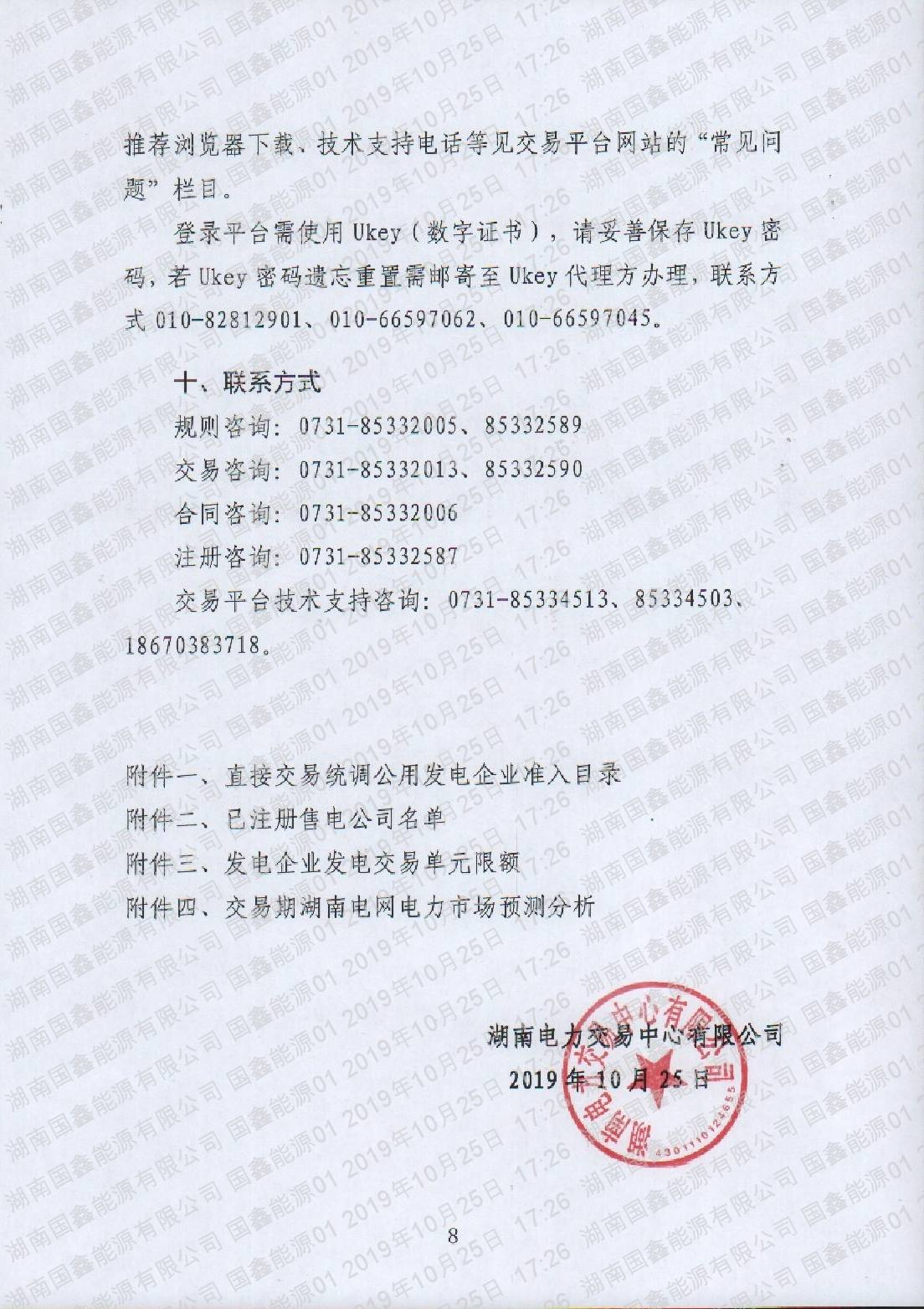 2019年第28号交易公告(11月月度交易).pdf_page_8_compressed.jpg