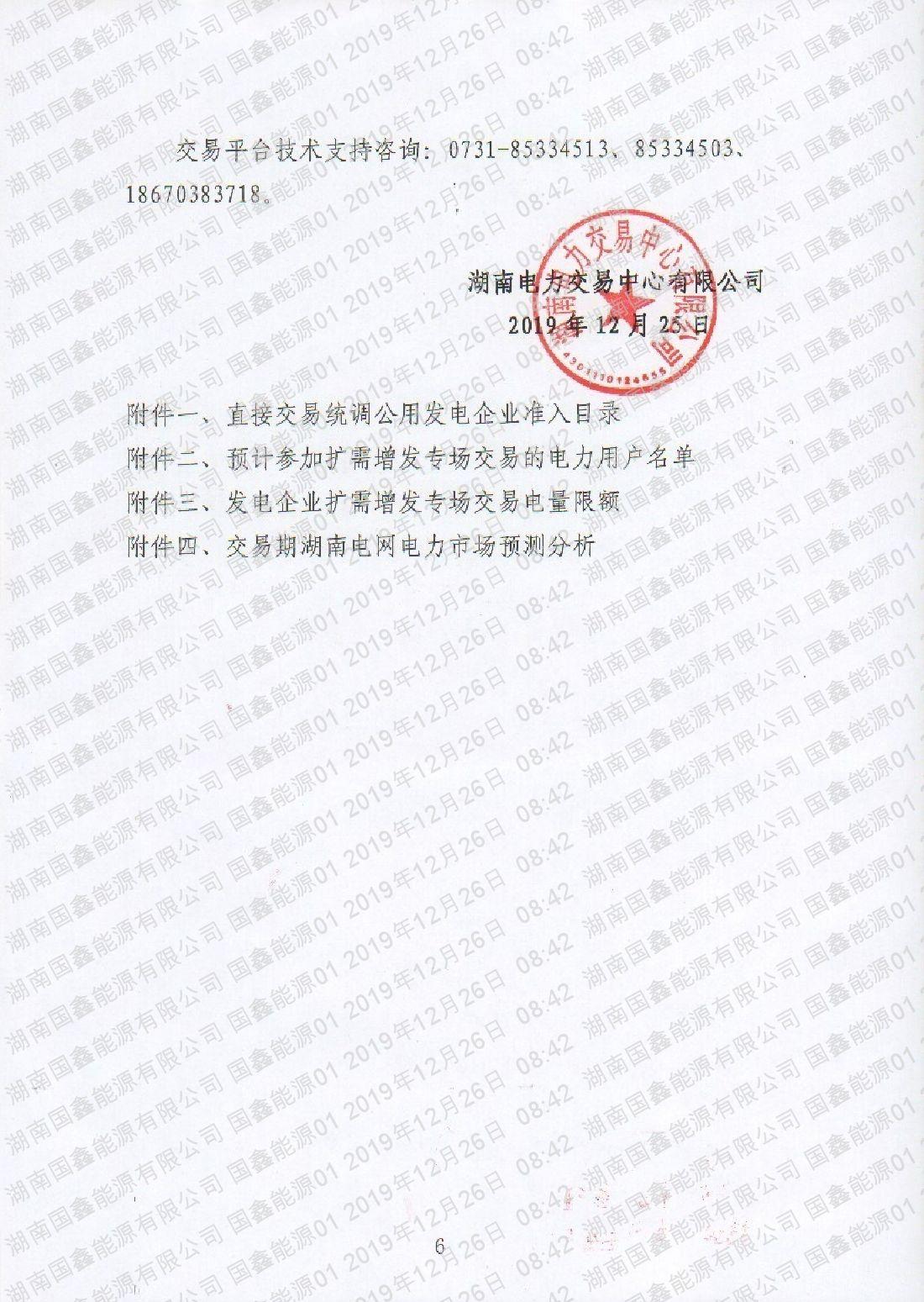 2020年第1號交易公告(1月擴需增發專場交易).pdf_page_6_compressed.jpg