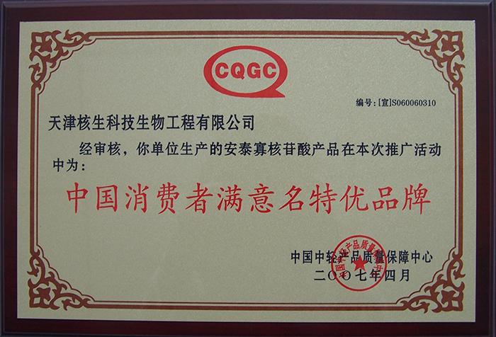 """07、09两次被中国产品质量保障中心评选为""""中国消费者满意名特优"""