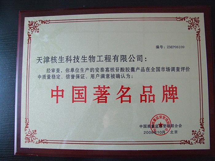 """08、09连续两年被中国质量监督管理联合会授予""""中国著名品牌""""荣"""