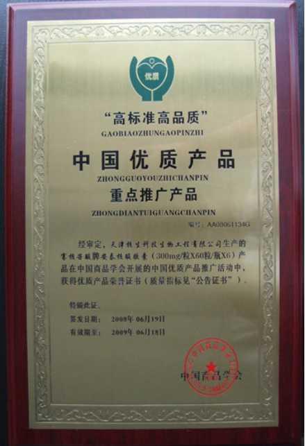 """再度獲得""""高標準高品質""""中國優質產品稱號"""