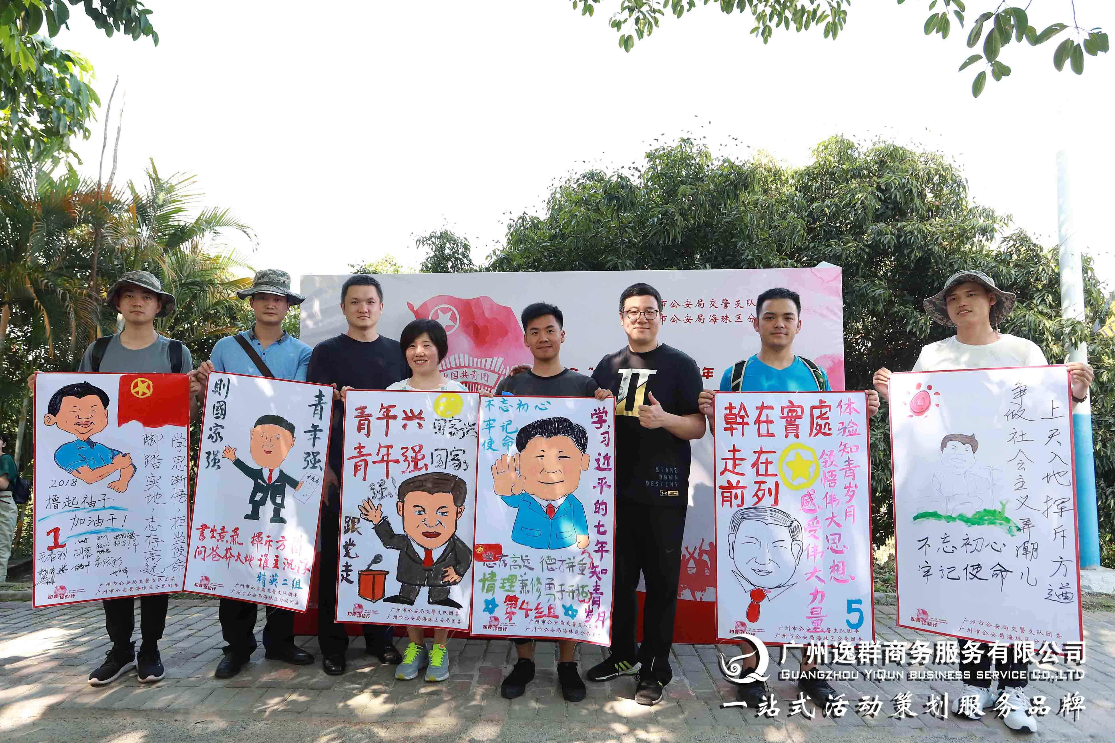 2018.05.15海珠公安、交警团委