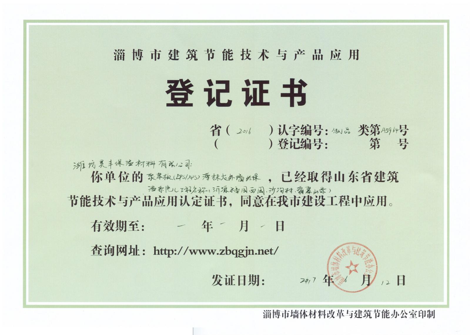 技能技术登记证书