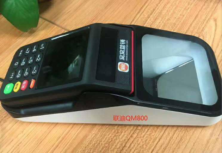 便携式一体扫码机