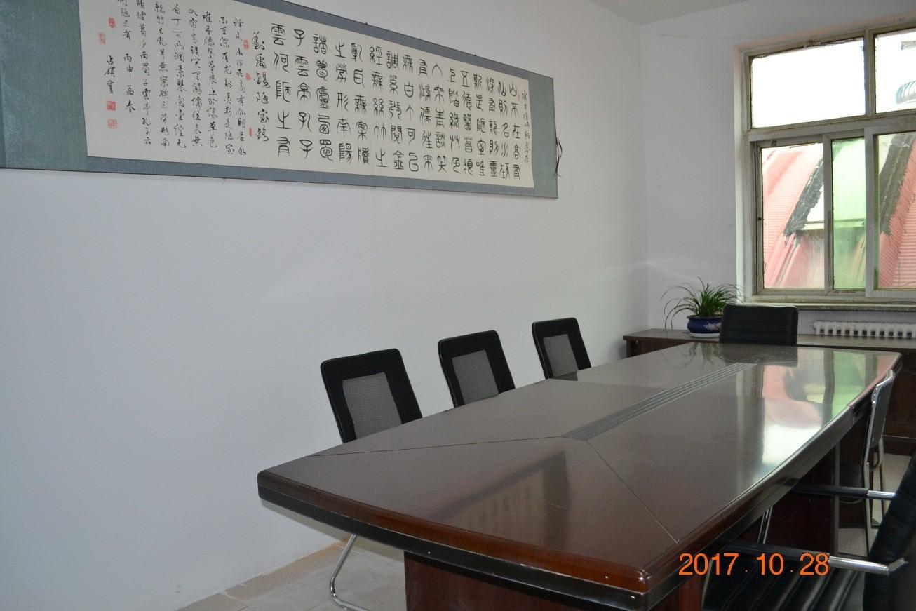 河北瑞亨律师事务所会议室