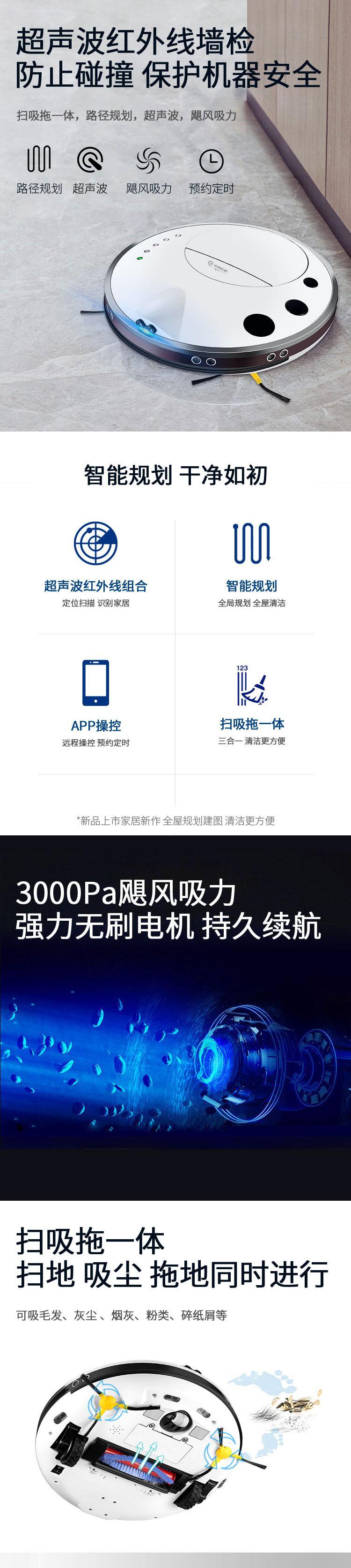 扫地机详情页_看图王_02.jpg