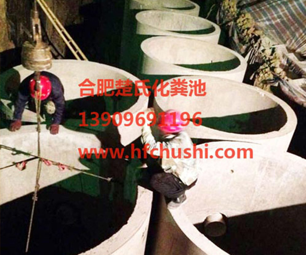 芜湖职业学校化粪池施工工程