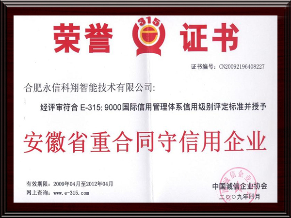 安徽省重合同守信用企业荣誉证书