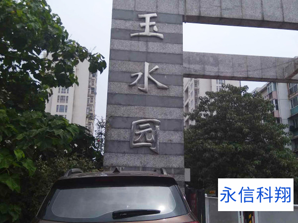承接梅江玉水园、龙水园小区3800户智能化系统