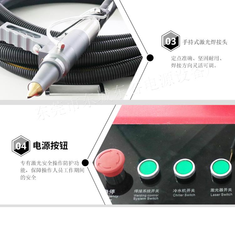 激光焊接机-副本_07.jpg