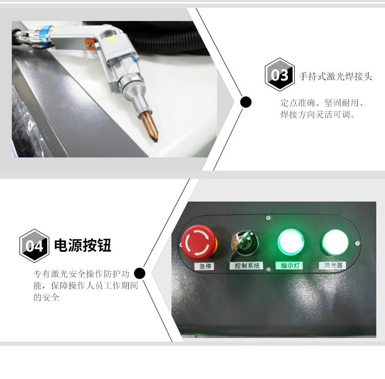 激光焊接机-副本_15.jpg